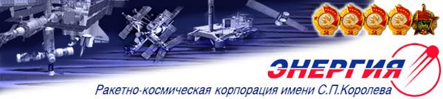 Ракетно-космическая корпорация Энергия