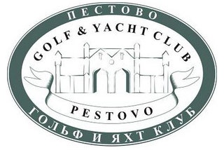 Пестово: Гольф и Яхт Клуб